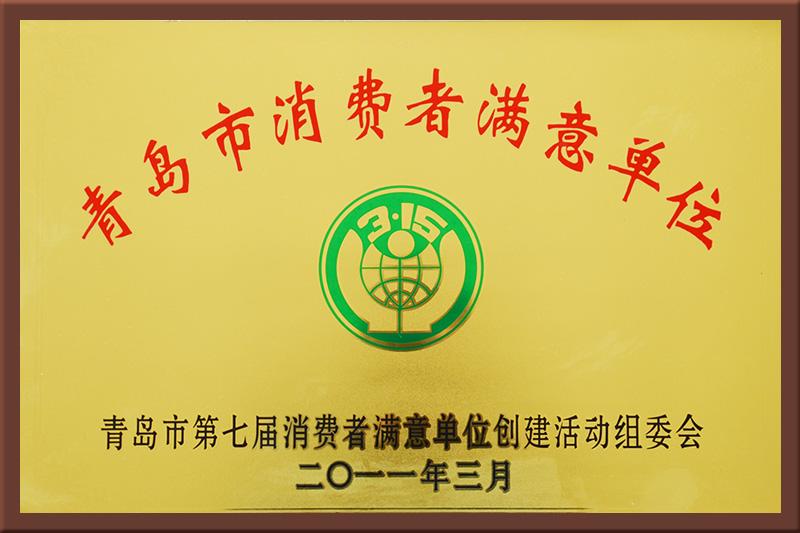 消费者满意单位荣誉证书