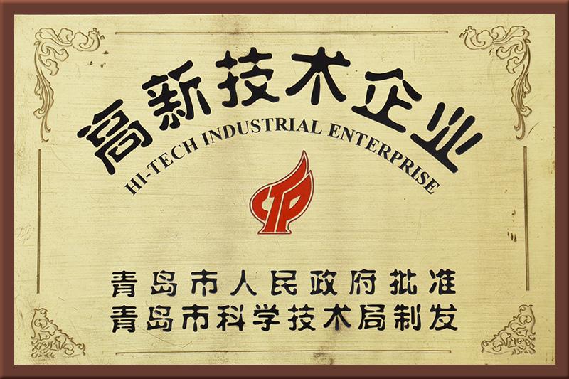 高新技术企业资质证书