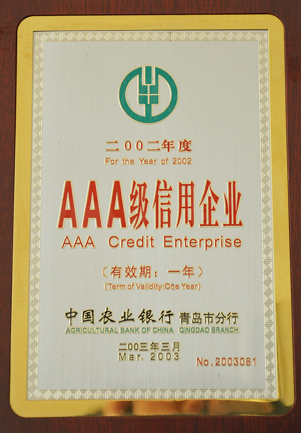 AAA级信用企业资质证书