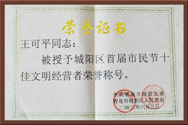 文明经营者荣誉证书
