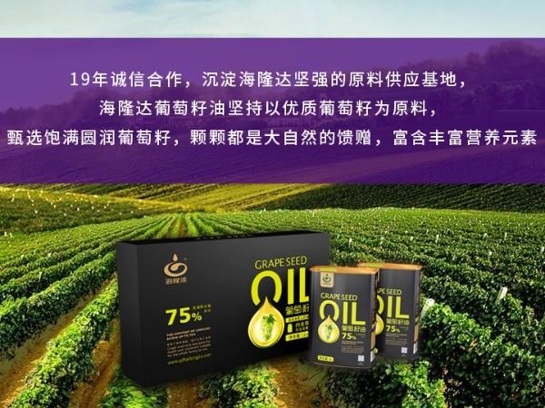 海隆达葡萄籽油建议您适当控制烹饪用油量
