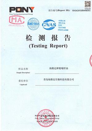 葡萄籽油检测报告