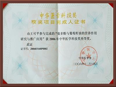 中华医学科技奖
