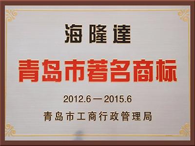 青岛市著名商标资质证书