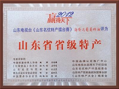 山东省省级特产荣誉证书