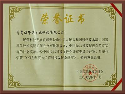 民营科技发展贡献荣誉证书