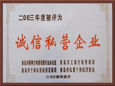诚信私营企业荣誉证书