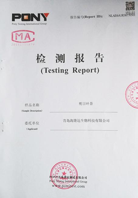 明日叶茶检测报告